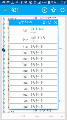 천안버스 Simple - screenshot