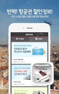 인터파크 항공 - 전세계 최저가 할인항공권 예약! - screenshot thumbnail
