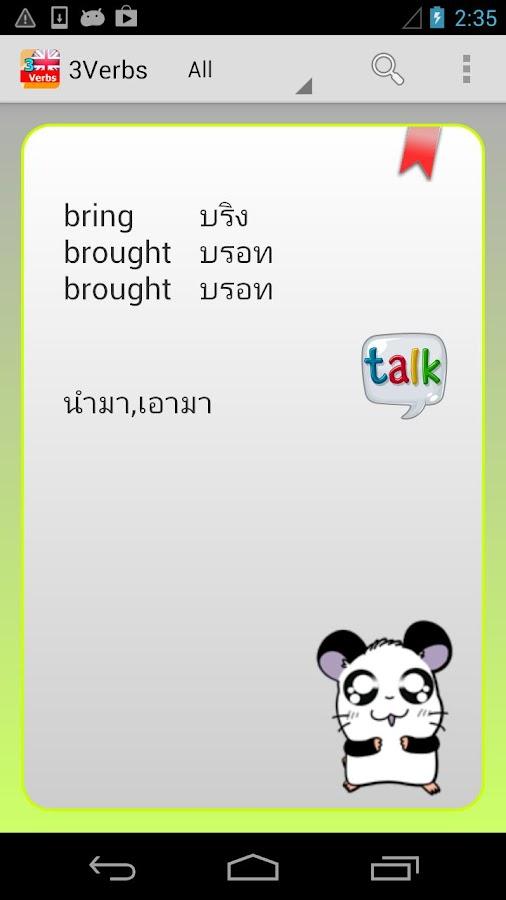 กริยา 3 ช่อง Irregular Verbs - screenshot