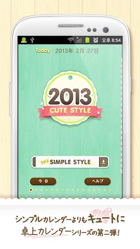 卓上カレンダー2013:キュートカレンダー 「ウィジェット」
