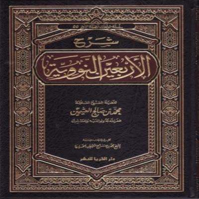 Hadits Arbain Nawawi - screenshot