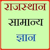 Rajasthan gk in hindi
