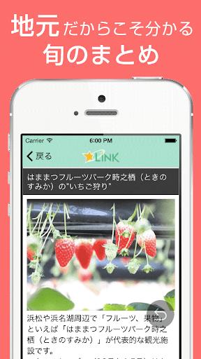 LINK - ありがとうの地域プラットフォーム