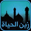 Zain Al Hayat icon