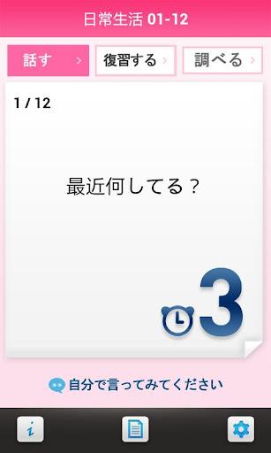 無料教育Appのこんな時、英語で何て言う? 2 -ベスト英語表現 365|記事Game