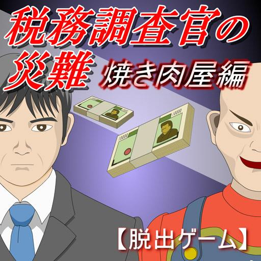 冒险の税務調査官の災難 焼き肉屋編【体験版】 LOGO-記事Game