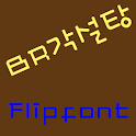 BRsugar™ Korean Flipfont icon
