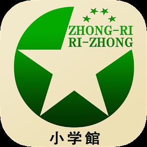 Free Apk android  中日・日中辞典 公式アプリ|ビッグローブ辞書 1.0  free updated on