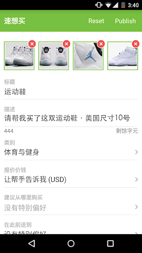 玩生活App|帮我买 Help Me Buy免費|APP試玩