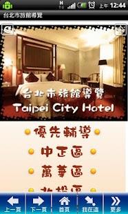 台北市旅館導覽