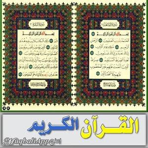 القرآن الكريم for PC and MAC