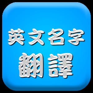 英文名字翻譯器 工具 App LOGO-硬是要APP