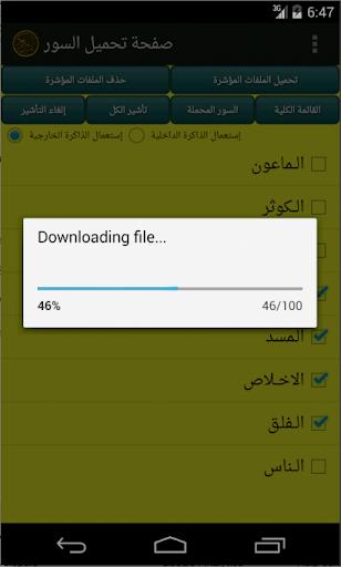 القرآن الكريم - محمد اللحيدان