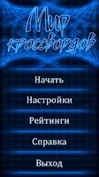 Screenshot of Мир Кроссвордов +