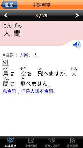 和風全方位日本語N4-1 免費版