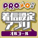 PROメロ♪オルゴール 着信設定アプリ logo