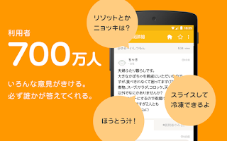 Screenshot of テルミー 悩み・相談から質問まで99%回答掲示板アプリ