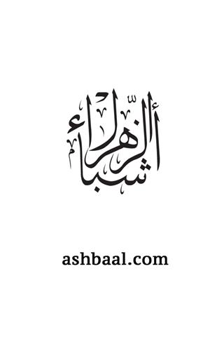 ashbaal alzahra اشبال الزهراء