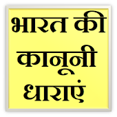 India Law & Articles in Hindi