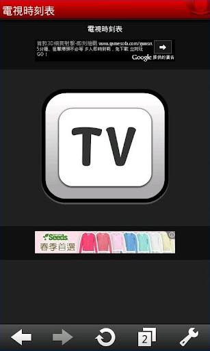 電視時刻表