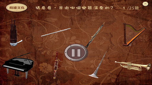 【免費音樂App】音樂狂想曲(樂器遊戲)-APP點子