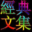 簡繁:言情小說男主深藏不露系列[1] icon