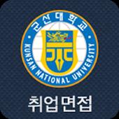 군산대학교 인터뷰