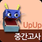 UpUp 한국사 1학기 중간고사