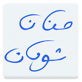 حنان شومان