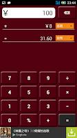 Screenshot of JP VAT Cal