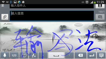 Screenshot of SCUT gPen 手写输入法