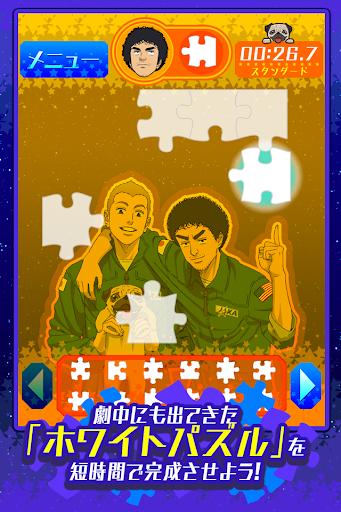 宇宙兄弟 ホワイトパズル