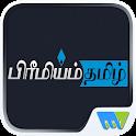 Premium Tamil