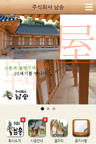 주식회사 남송 대구 경북 경산 한옥 문화재 수리 신축