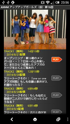 アップアップガールズ(仮)のオールナイトニッポンモバイル16