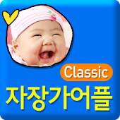 자장가어플 classic (by자장가닷컴)