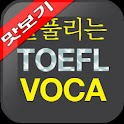 AE 잘 풀리는 TOEFL VOCA 맛보기 logo