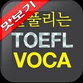 AE 잘 풀리는 TOEFL VOCA 맛보기