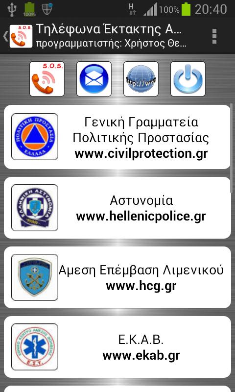 Τηλέφωνα έκτακτης ανάγκης - screenshot