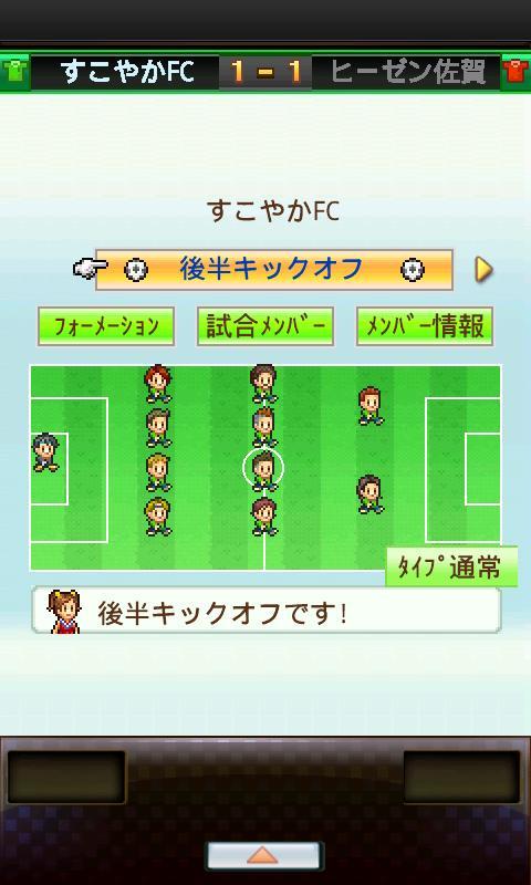 【体験版】サッカークラブ物語 Lite screenshot #3