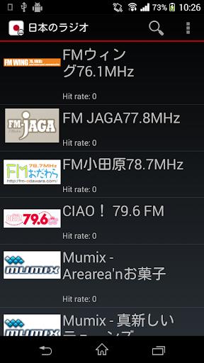Japanese Radio - 日本のラジオ