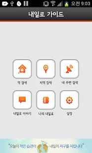 내일로가이드 - screenshot thumbnail