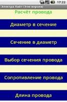 Screenshot of Расчет проводки - лайт