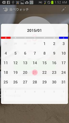 玩健康App 食べウォッチ免費 APP試玩