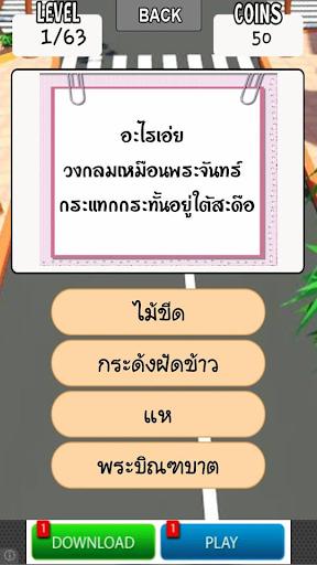 玩免費教育APP|下載เกมส์คำถามอะไรเอ่ย app不用錢|硬是要APP