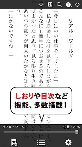 玩免費書籍APP|下載【ラノベ】リアル・ワールド ポケクリPLUS app不用錢|硬是要APP