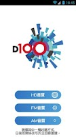 Screenshot of D100 Radio HK