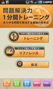 ビジネス力1分間トレーニング - screenshot thumbnail