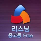 투펀 TooFun 수능 영어단어 (중고등. Free)