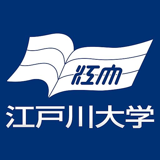 江戸川大学アプリ 教育 App LOGO-硬是要APP